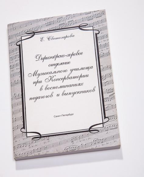 1 Дирижерско-хоровое отделение Музыкального