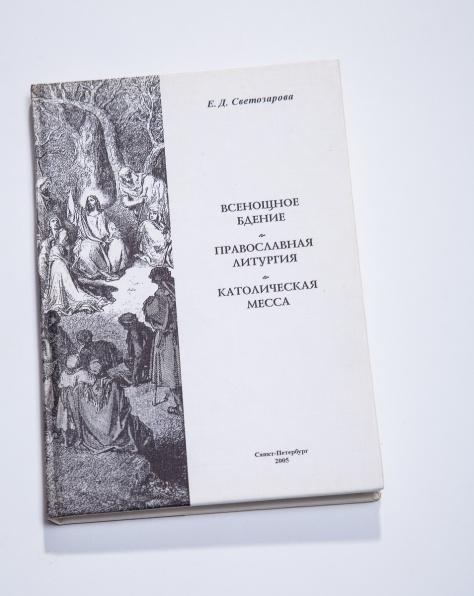 3 Православная Литургия, Всенощное бдение, Католическая Месса. Объяснение чинопоследования и содержания песнопений