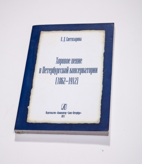 5 Е.Д. Хоровое пение в Петербургской Консерватории (1862-1912).