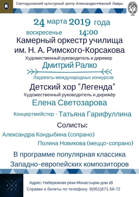 Afisha_Svetozarova Elena_SaintPetersburg